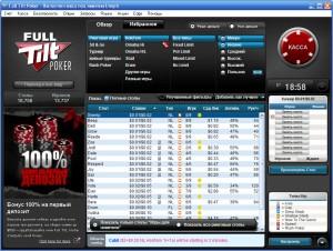Full-Tilt-Poker-lobby